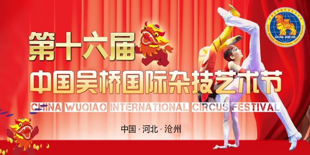 第十六届中国吴桥国际杂技艺术节