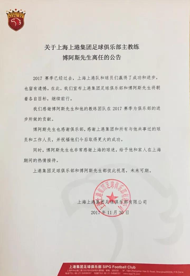 上港官方:主教练博阿斯下课 感谢他这1年的付出