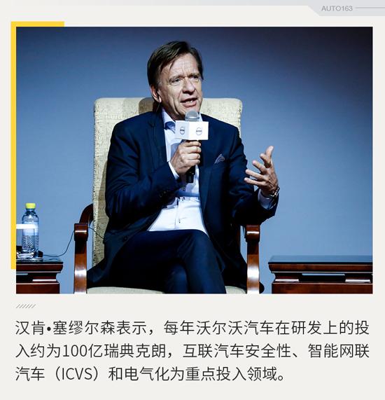 汉肯·塞缪尔森:坚守安全DNA 中国或引领自动驾驶