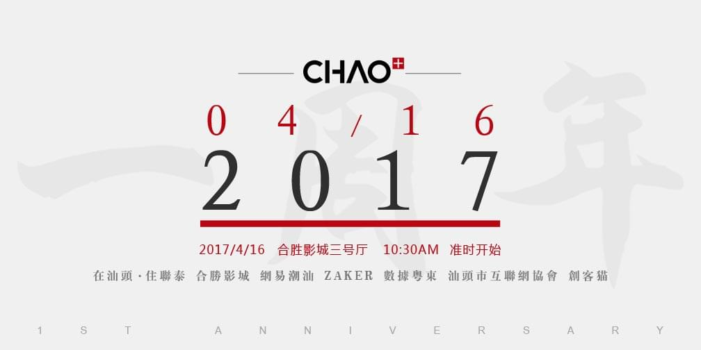CHAO+一周年直播