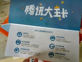 从腾讯大王卡说起 媒体:为何说联通助长了垄断