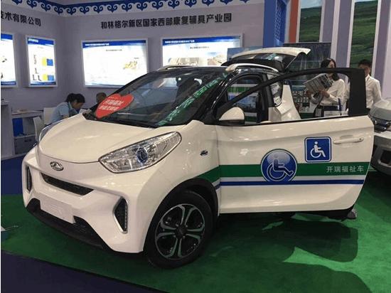 奇瑞商用车参展中国国际福祉博览会