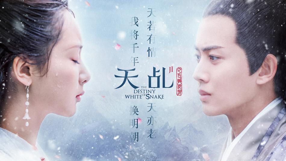 《天乩之白蛇传说》首曝《千年》MV 任嘉伦哭戏虐心