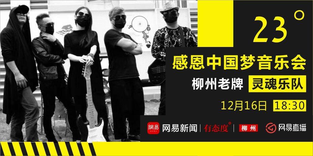 23°感恩中国梦音乐会