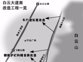 白云大道南将进行升级改造 完成后相关公交站将调整