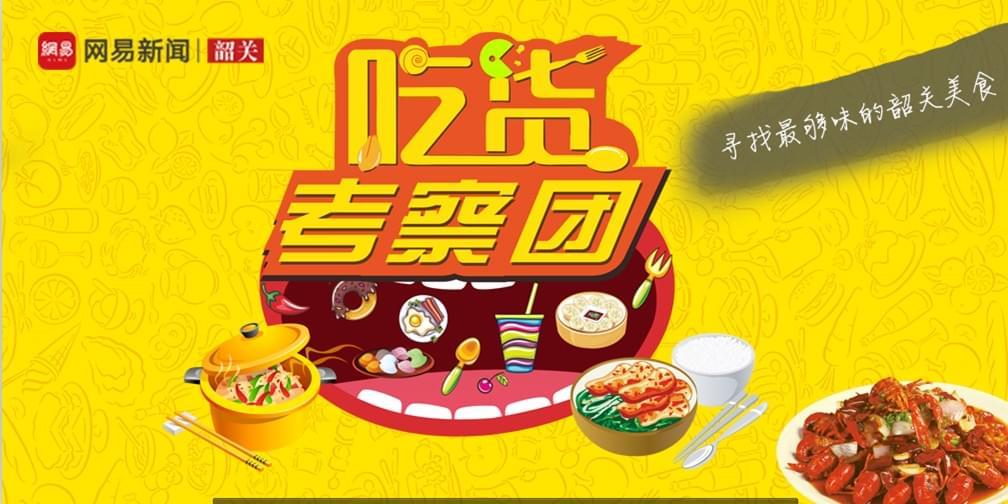 吃货考察团:百年东街美食探秘!