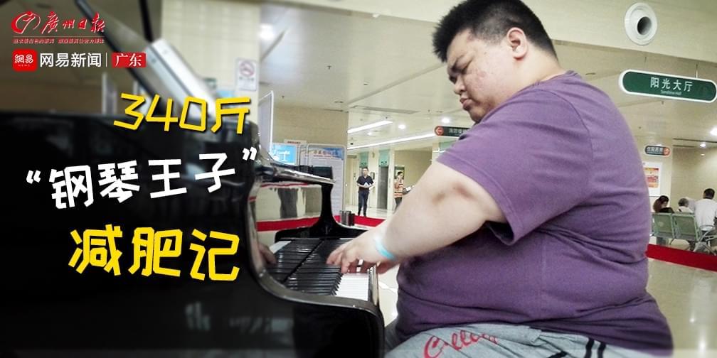 """340斤""""钢琴王子""""减肥记"""