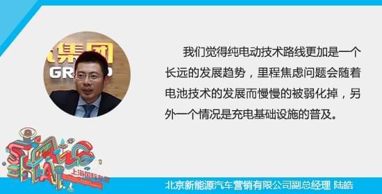 郑刚:北汽新能源不给自己留余地 年销17万辆很难