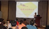 金马小学教育集团教师暑期培训