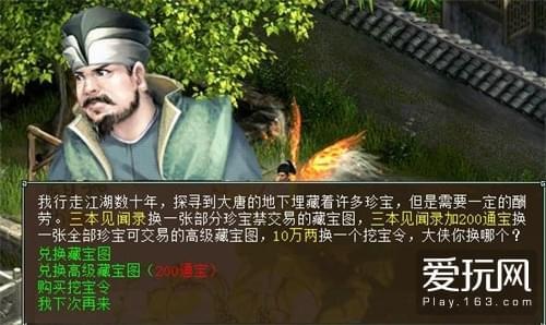 江湖寻宝 大话2免费版藏宝图玩法火热来袭