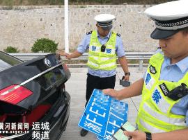 山西高速:未悬挂车牌欲避处罚 竟谎称车牌被盗
