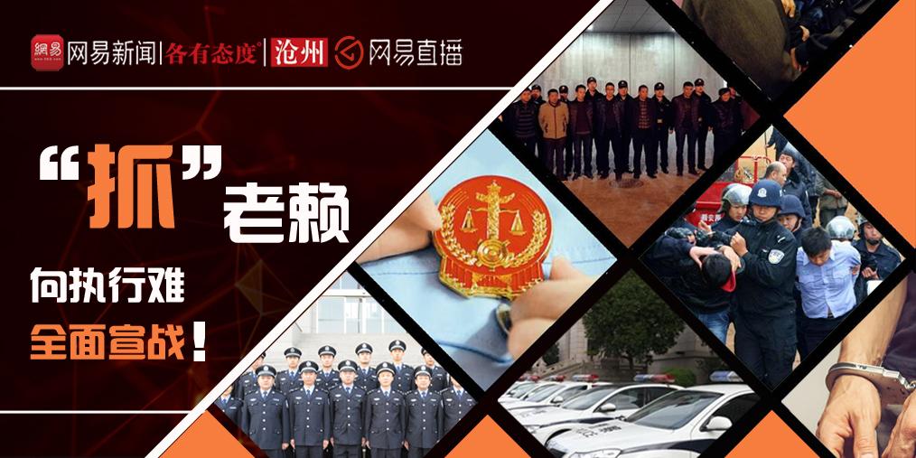 """沧州市运河区法院强势出击抓""""老赖"""""""