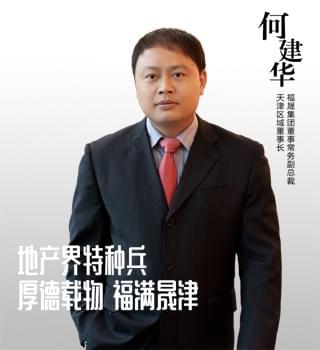 何建华: 地产界特种兵 厚德载物 福满晟津