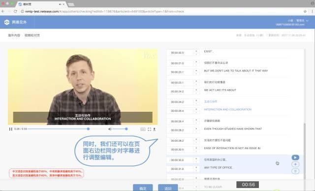 美剧可以智能配上中字了?网易见外推出视频翻译功能