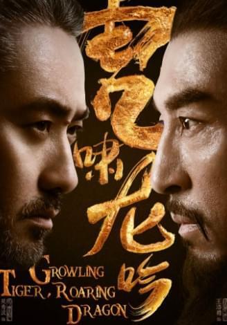 《大军师司马懿之虎啸龙吟》正式定档 12月8日上线