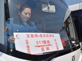 周末去赏梅 青岛公交集团将增发多部赏花快车