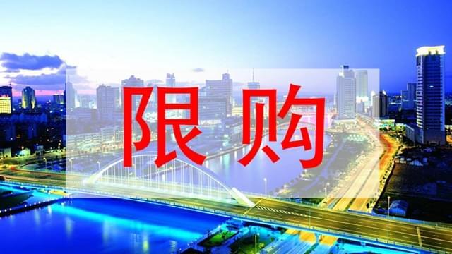 宁波连夜发布新政!今起限购限贷!