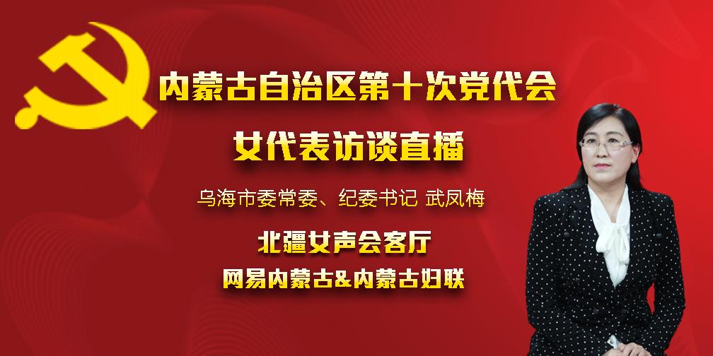 党代会系列访谈——女纪委书记谈反腐