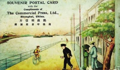 商务印书馆小本式明信片画面有惊喜
