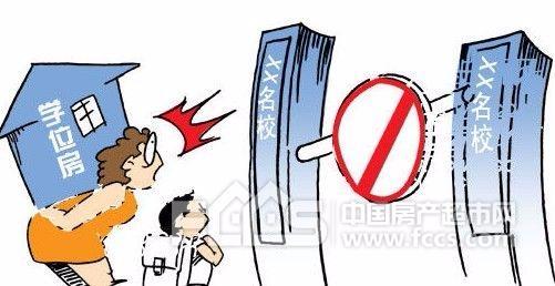 东莞:今年6月30日后交易的房产或将影响学位!