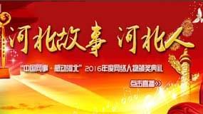 """【直播】""""中国网事·感动河北""""2016年度颁奖"""