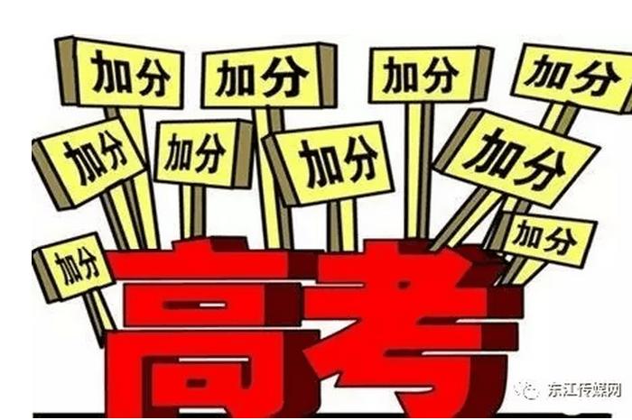 高考最后倒数!惠州人有这些条件让你加分无压力