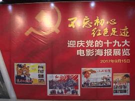 视频:124幅红色电影海报亮相古城保定
