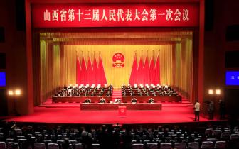 山西省十三届人大一次会议举行第四次全体会议