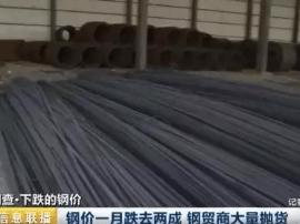 央视调查:钢价一个月狂泻20% 钢贸商大规模抛货