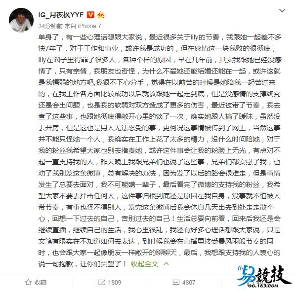 RUA!DOTA2主播一哥YYF微博公开表示老婆出轨