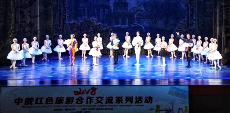 中俄红色旅游合作交流系列活动在临沂开幕
