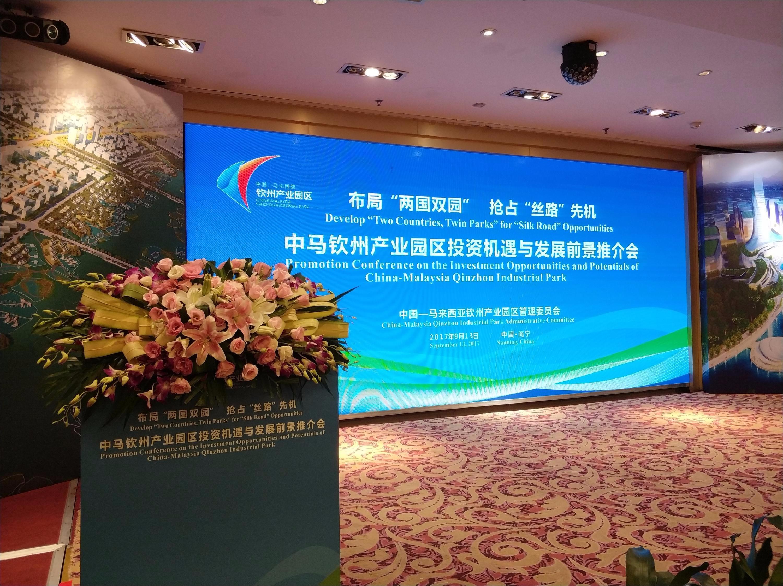 中马产业园抢占'丝路'先机 打造国际产业新城