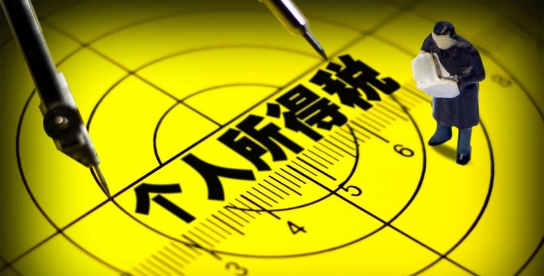 """个税起征点提到万元 回归""""富人税""""本位"""