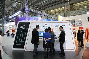 第四届中国电子信息博览会
