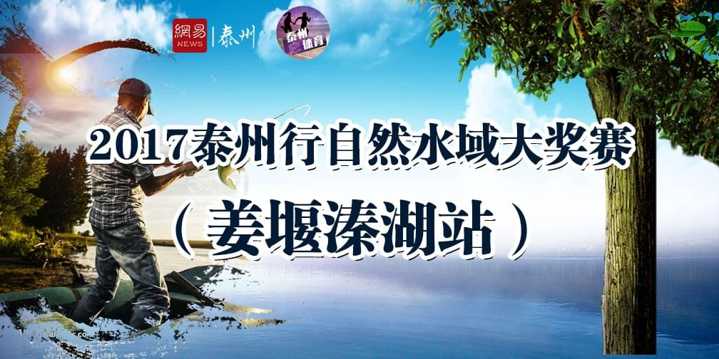 2017泰州行自然水域大奖赛(姜堰溱湖站)