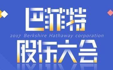 2016巴菲特股东大会