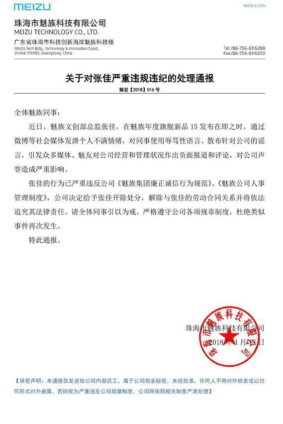 魅族文创总监张佳已被开除:因微博散布公司谣言
