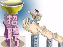 义马市:精准帮扶促进高校毕业生就业