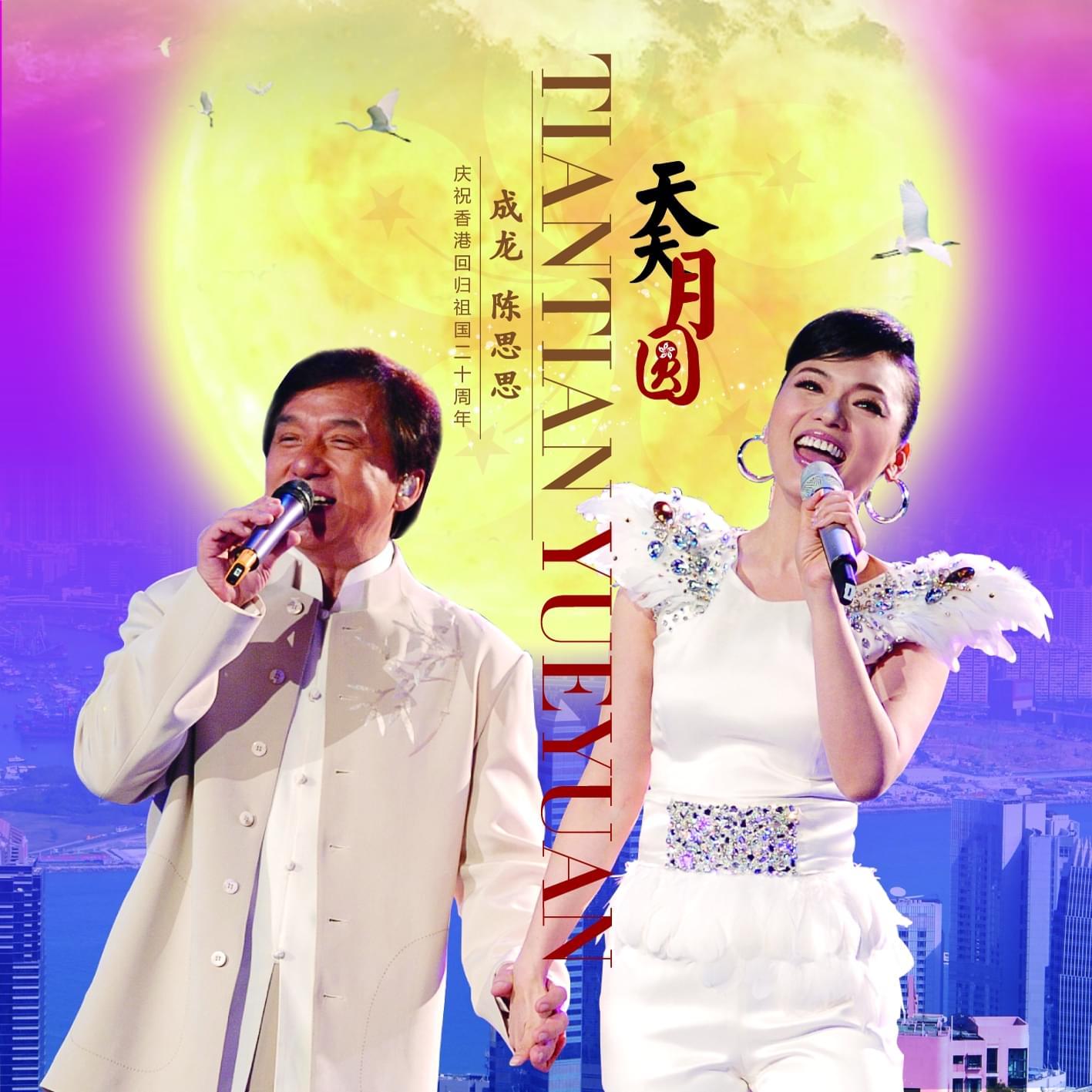 成龙陈思思《天天月圆》庆祝香港回归20周年