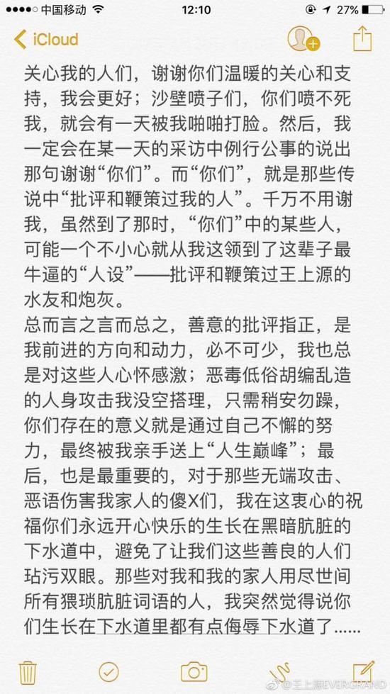 王上源:肮脏话侮辱我家人的喷子 住下水道都不配