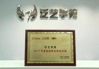年底发力 泛艺再获网易2017金翼奖殊荣