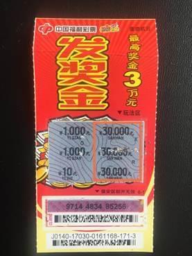 一彩民曾两度错失头奖 如今10元刮中30000元大奖