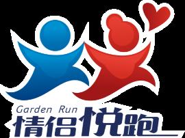 情侣悦跑亮相第二届马博会 首站5月北京起跑