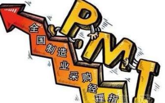 我国首发综合PMI产出指数 经济平稳增长态势明显