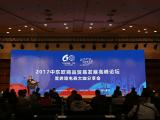2017中东欧商品贸易发展高峰论坛暨跨境电商大咖分享会成功举办