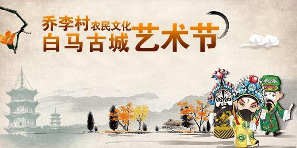 相约乔李 白马古城农民文化艺术节