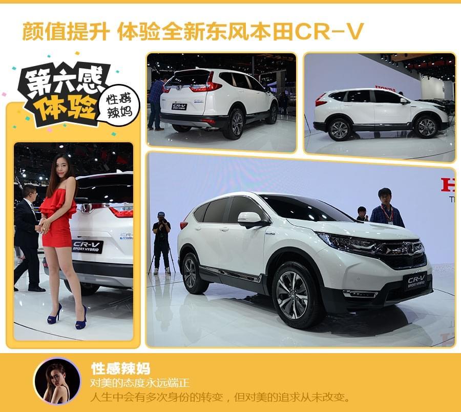 颜值有提升 车展体验全新东风本田CR-V