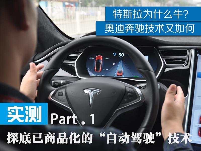 """用实测探底""""自动驾驶""""技术现状【开篇】"""