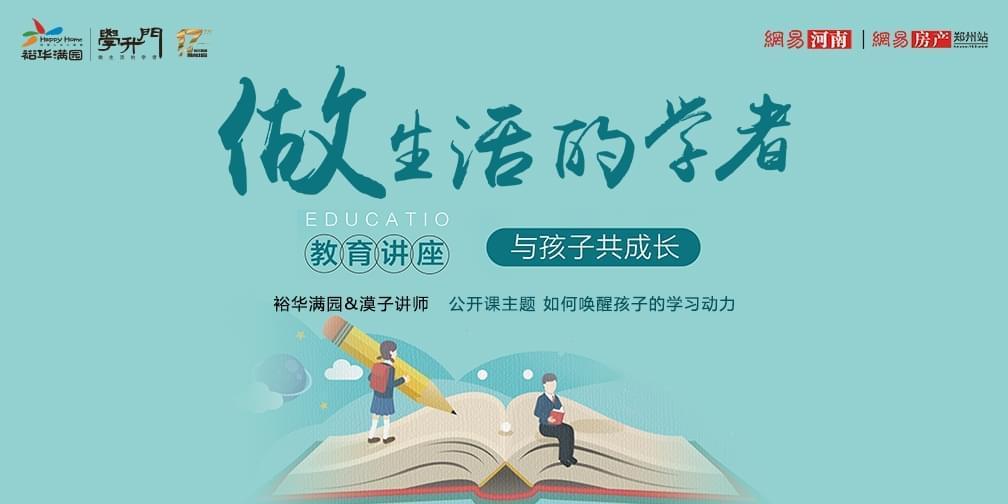 裕华满园:做生活的学者 与孩子共成长