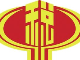 运城市国税局创建税收普法教育基地